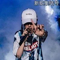 Rap说唱乐【新歌集结号】
