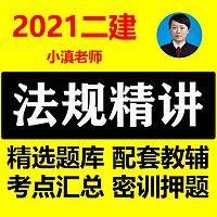 2021二建法规 二级建造师法律法规精讲
