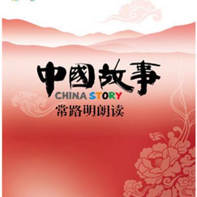 中国故事:来自历史的声音