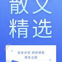 【弘齐书院——散文集】