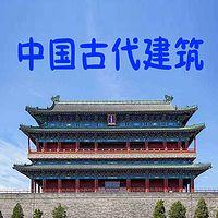 中国古代建筑简介