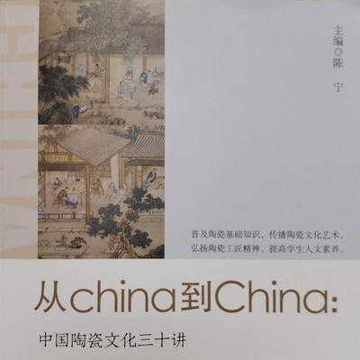 中国陶瓷文化