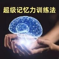 超级记忆力训练法(记忆宫殿)