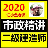 二建市政实务精讲  江小鱼二级建造师教材
