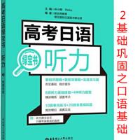 高考日语听力绿宝书-基础巩固之2口语基础