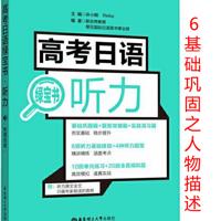 高考日语听力绿宝书-基础巩固之6人物描述
