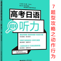 高考日语听力绿宝书-题型攻略之7动作行为