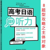高考日语听力绿宝书-题型攻略之8主体对象