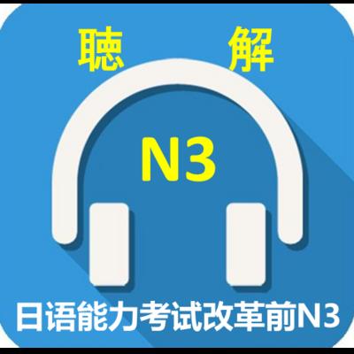 1991-2009年日语N3真题听力