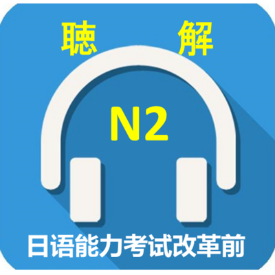 1991-2009年日语N2真题听力