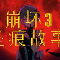 崩坏3圣痕故事