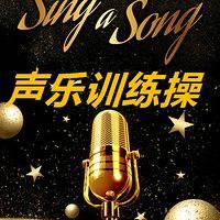 最实用唱歌发声方法 | 声乐训练操