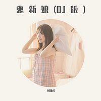 刘汉成:鬼新娘(DJ版)
