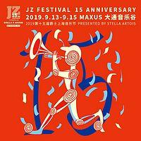 2019第十五届爵士上海音乐节