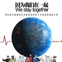 王一博:因为我们在一起