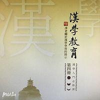 《漢學教育》第肆、伍、陆册合集(有聲書)