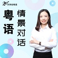 20天学会粤语   情景对话速成课程