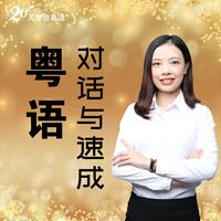 20天学会粤语 | 生活对话速成