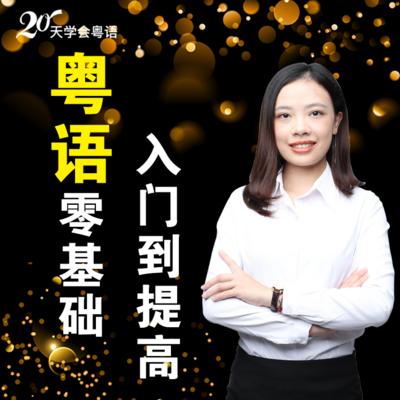 20天学会粤语|零基础入门到提高