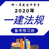 2020一建一级建造师建设法规预习