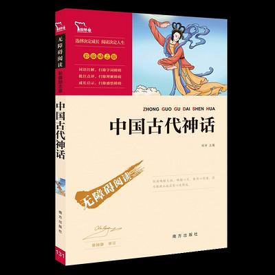 中国古代神话