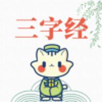 春秋猫三字经