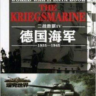 二战数据5:德国海军1935-1945