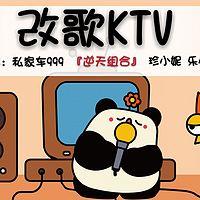 改歌KTV