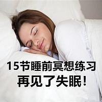15节睡前冥想练习,再见了失眠
