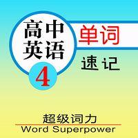 高中英语必修四单词朗读速记