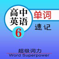 高中英语选修六单词朗读速记课程