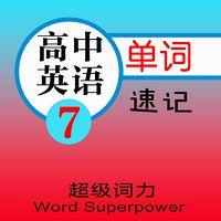 高中英语选修七单词朗读速记课程