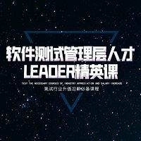 软件测试管理层人才Leader精英课