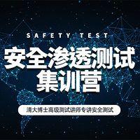 【软件测试】安全渗透测试集训营