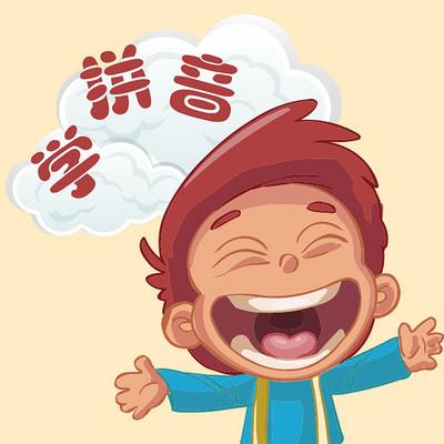 快乐学拼音(跟我读)