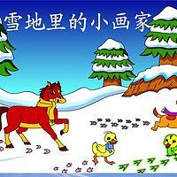 雪地里的小画家
