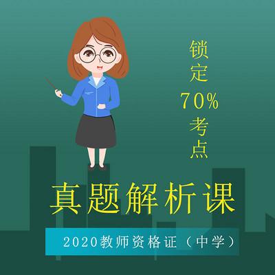 中学教资历年真题解析课 锁定70%考点