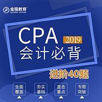 注册会计师CPA会计必背进阶40题