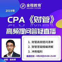 CPA财管2019年考前第一期集中答疑