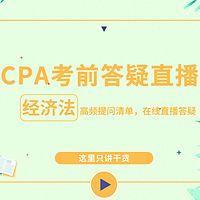 CPA经济法2019年考前集中答疑