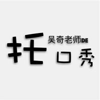 2019托福口语回顾