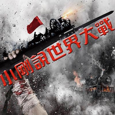 小刚说世界大战
