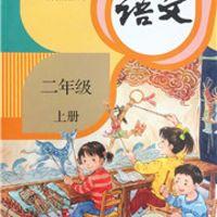 二年级语文——上册