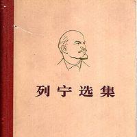 列宁选集第二卷