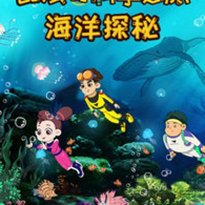 酷杰的科学之旅-海洋探秘