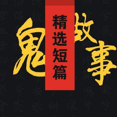 木子道故事之鬼故事