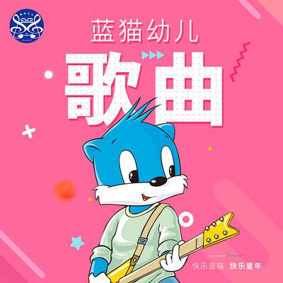 蓝猫幼儿歌曲