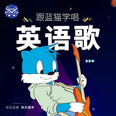 跟蓝猫说唱英语歌