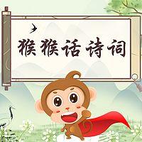 猴猴话诗词 小学必会诗词