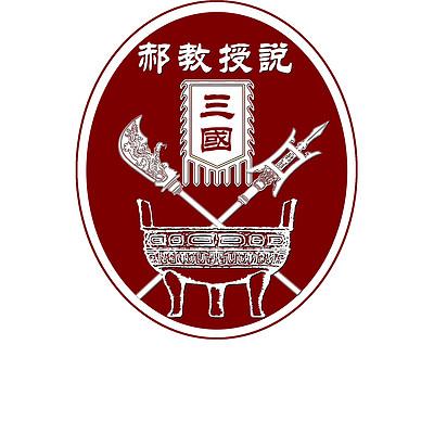 华人TV郝教授说三国